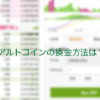 草コイン、アルトコインを適切なルートで日本円に戻す(換金)方法と手順