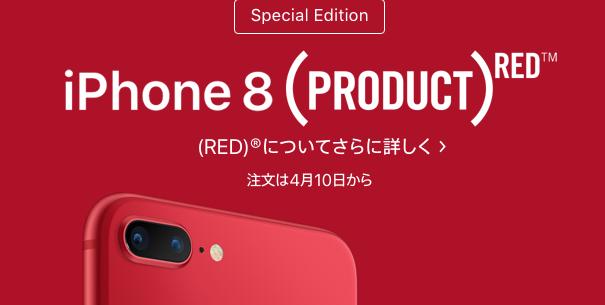 アップル公式より、赤いiPhone 8/8 Plus (PRODUCT)が今日から販売開始