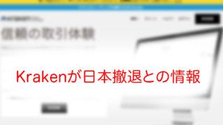 6月から仮想通貨取引所Krakenは日本で使えなくなるようです