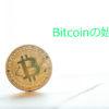 Bitcoinの取引所を探す初心者のための、仮想通貨の始め方とコインの買い方