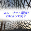 PoWとPBFTを組み合わせた仮想通貨Zilliqa(ジリカ:ZIL)とは? 特徴や将来性、チャートなど