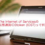 プロバイダーサービスを変える仮想通貨IOStoken (IOST)とは? 特徴や将来性、チャートなど