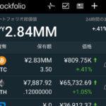 仮想通貨の値動きや所持数量を管理するためのおすすめのアプリ「Blockfolio」の使い方