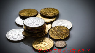 【bitcoinはこれから上がるか?】無責任にビットコインの今後の価格予想をしてみた