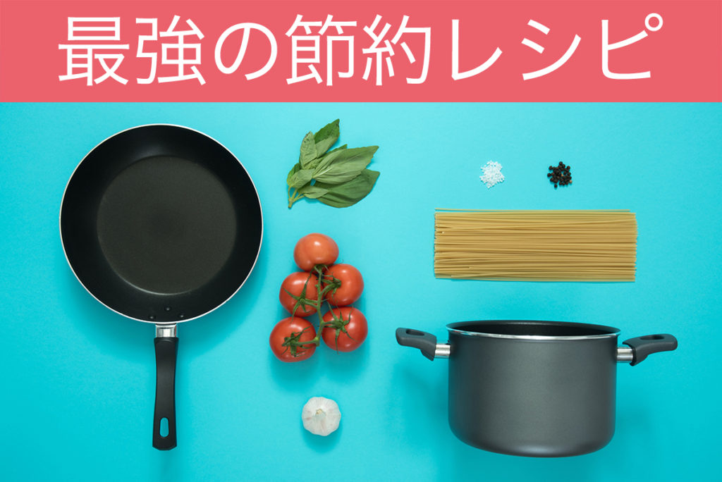 【これだけ用意すればOK】初心者が自炊するのに効率のいい節約食材組み合わせリスト