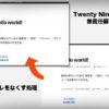 【Twenty Nineteenカスタマイズ】投稿者や日付、コメント、タグなんかを全部消す方法