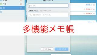 楽に使えるおすすめのMac専用タスク兼メモ帳アプリ
