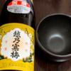 【日本酒】越乃寒梅を飲んでみたら味がかなり繊細だった