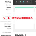 【wordpress最新版】ソート・絞り込み機能のMixItUpを導入方法に苦戦した話