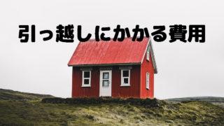 岐阜から福岡に引っ越したので引越し料金や大変さを語る