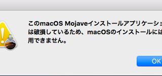 【MacBook】High SierraからMojaveにアップグレードできない謎エラーの対処法
