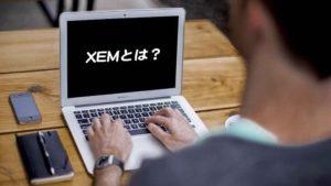 この馬鹿みたいに安い仮想通貨,XEM/NEM(ネム)とはなんなのか