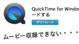 突然QuickTime Playerでムービー収録できなくなる謎エラーの対処法